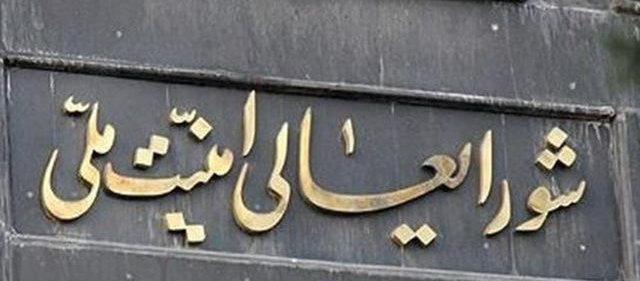 اخبار و مواضع شورای عالی امنیت ملی صرفا از سوی دبیر یا سخنگوی شورا اعلام می گردد