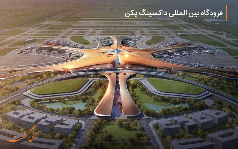 فرودگاه بین المللی داکسینگ پکن، بزرگ ترین فرودگاه دنیا