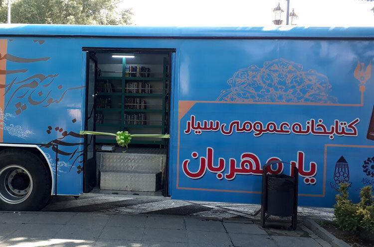 راه اندازی کتابخانه سیار در سنندج