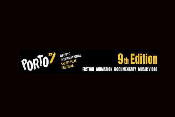 حضور فیلم های یک آن و تنازع در جشنواره پورتو