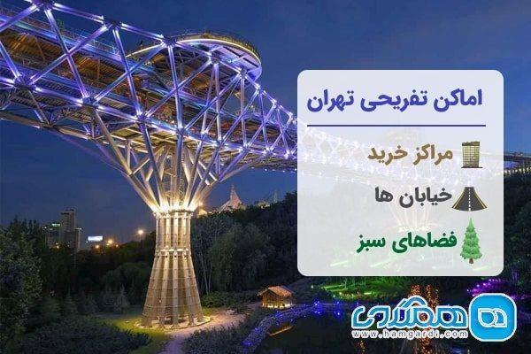 تهرانگردی و تجربه لذت بخش تفریح در پایتخت