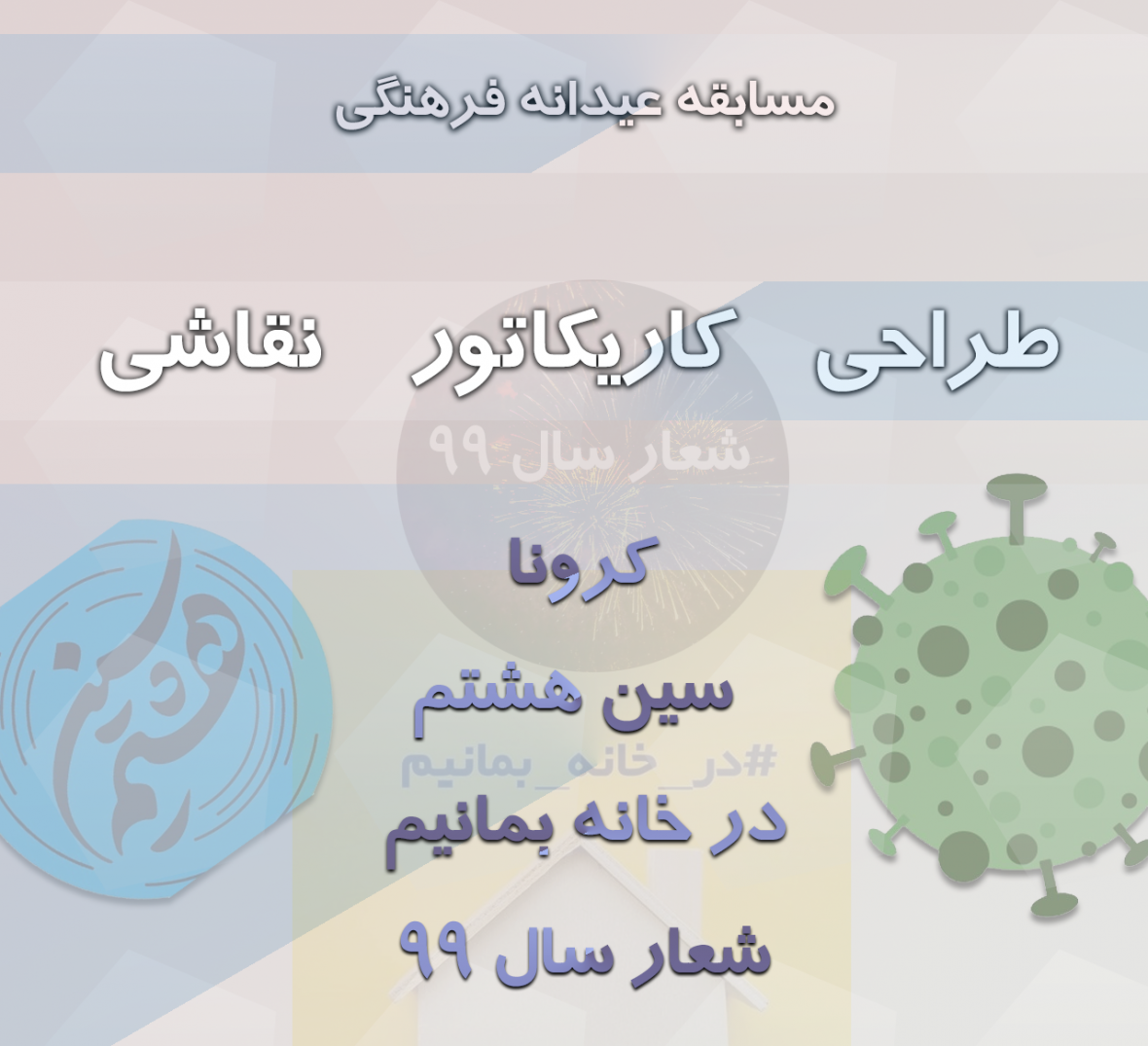 برگزیده مسابقه عیدانه فرهنگی خبرنگاران تعیین شد
