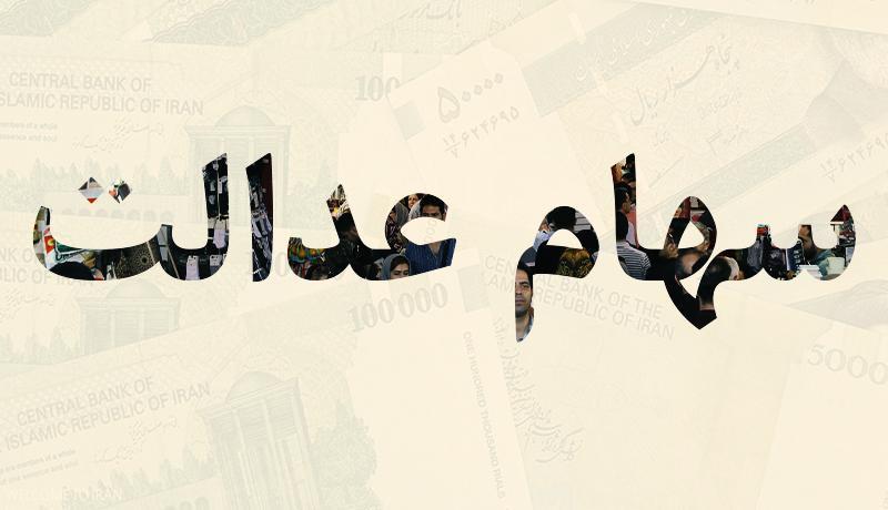 جزئیات فروش سهام عدالت به وسیله بانک ، فرصت ثبت درخواست فروش تا 10 خرداد ماه
