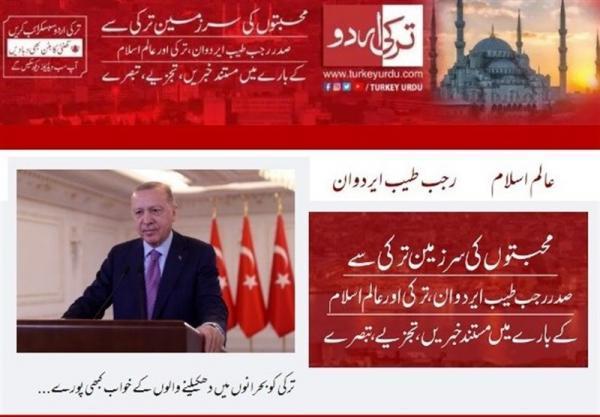 گزارش، خیز ترکیه برای اثرگذاری بر اردو زبانان