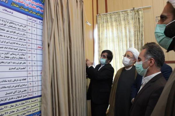 خبرنگاران 32 طرح عمرانی و مالی در خلخال افتتاح شد