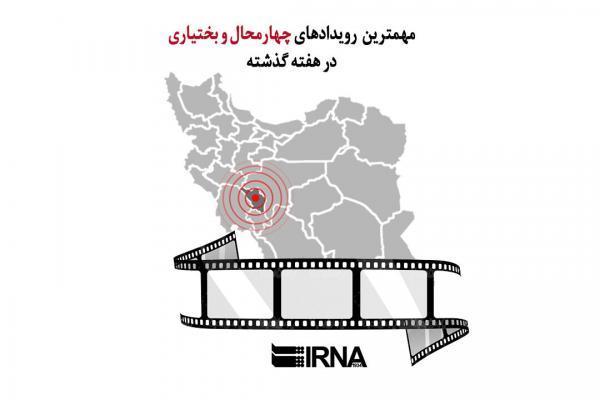خبرنگاران فیلم: مروری بر مهمترین خبرهای چهارمحال و بختیاری در هفته گذشته