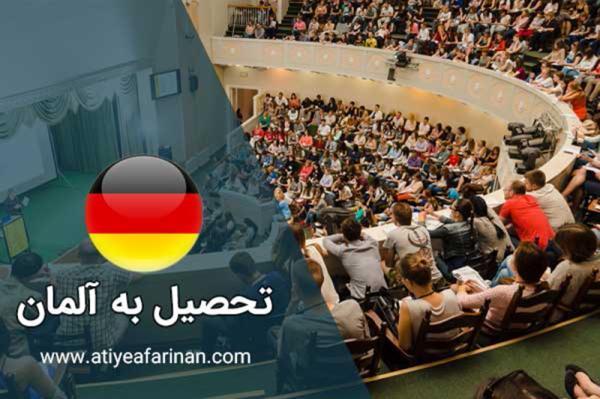 تور ارزان آلمان: مهاجرت تحصیلی به آلمان ، رؤیایی دل انگیز